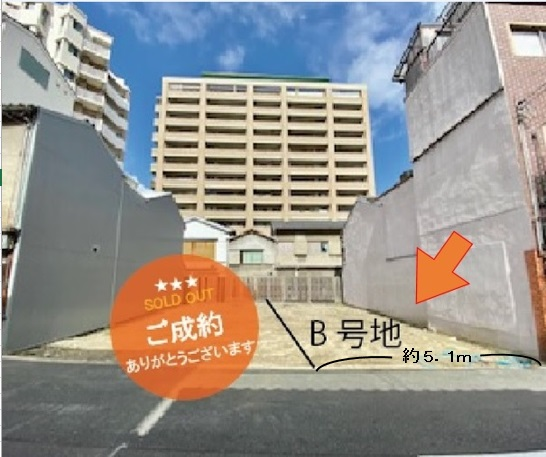 中央区玉造一丁目・売土地 ☆B号地・約24坪!☆